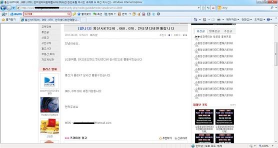 (2012-07-30) 통신사들 해킹 추가 피해 의혹