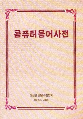 북한에도 IT 전문 잡지가?