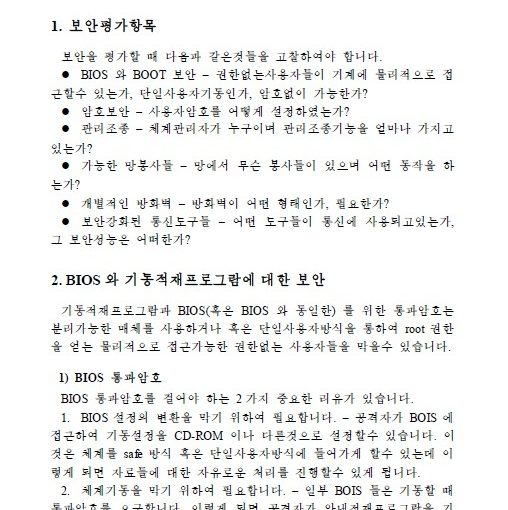 북한 붉은별3.0의 보안 및 비밀번호 정책은?