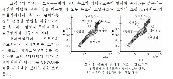 북한 이동 로봇 개발 중