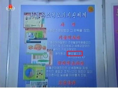 북한 자체 OS 차기 버전 붉은별 3.0 개발