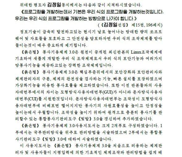 북한 붉은별 3.0 사용지도서 및 보안설정지도서 입수