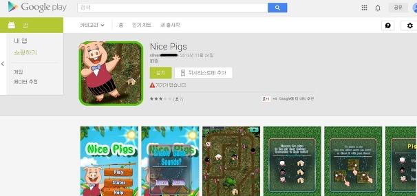 북한이 개발한 게임 앱 소스코드 입수 분석해 보니