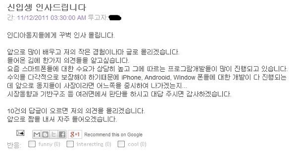 북한 개발자들 당창건 66주년 스마트폰 앱 개발 결의
