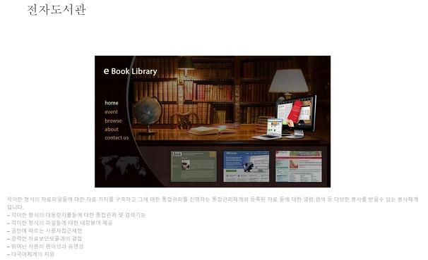 전자책 기술개발에 공들이는 북한