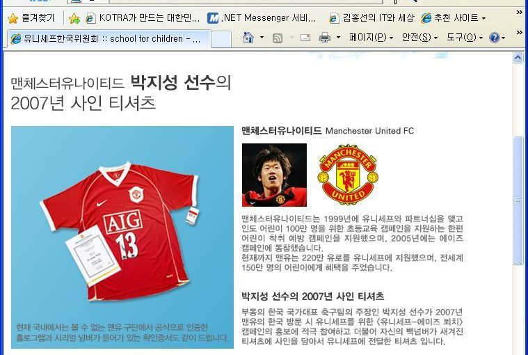 박지성 등 월드컵 톱스타 유니세프 자선경매 참여(2010.06.24)