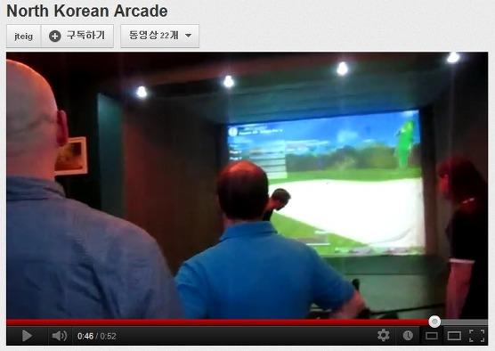 (2012-07-17) 북한에도 스크린 골프 등장?