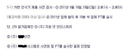 (2012-07-23) 왕재산 사건 이면의 북한 SW 유입