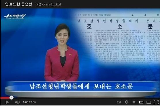 노골적으로 대선 개입 시도한 북한
