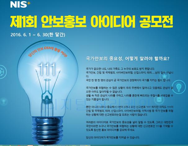 국정원, 1회 안보홍보 아이디어 공모전 개최