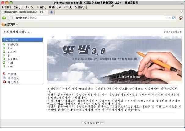 북한 통합서버관리도구 '빛발 3.0'
