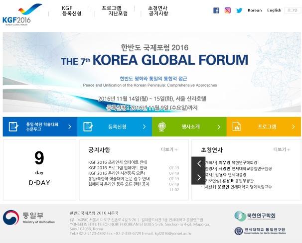 통일부-북한연구학회, 한반도 국제포럼 2016 개최