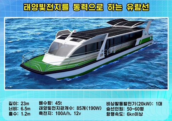 북한 태양광동력버스 개발