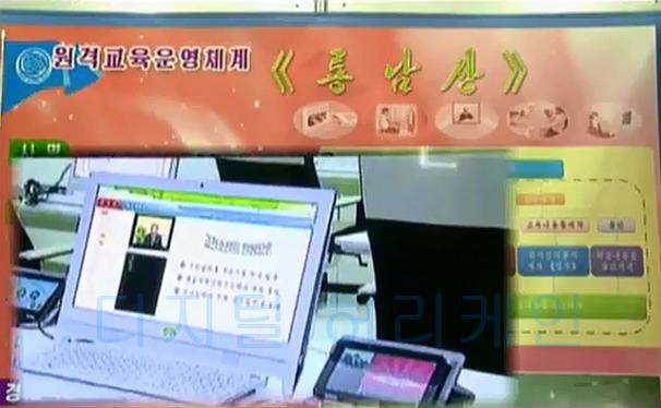 북한, 미국 스마트러닝 표준으로 원격교육시스템 만들어