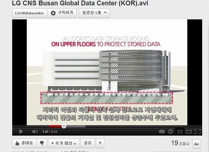 (2012-02-27) LG CNS, 부산 차세대 데이터센터 홍보 영상 유튜브에 올려