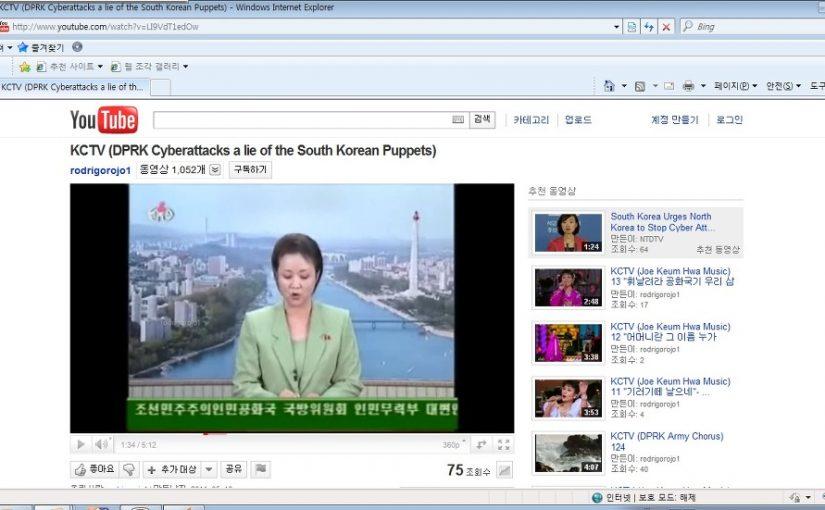 (2011-05-11) 북한, 농협 사건 반박 성명 영상 유튜브에 게시