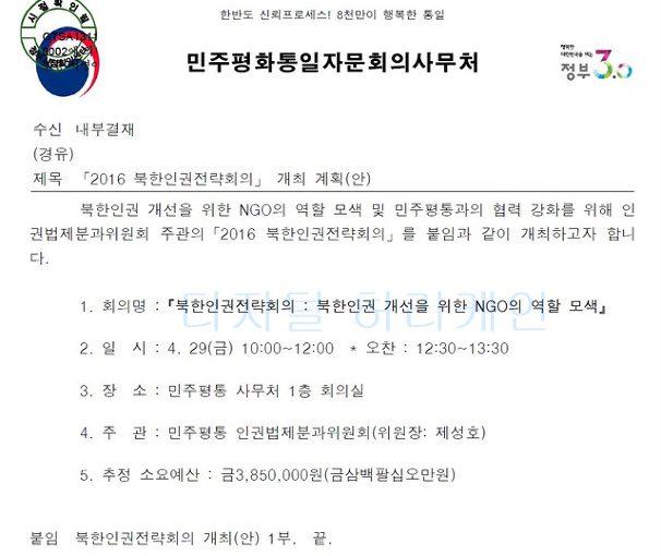 민주평통, 2016 북한인권전략회의 개최