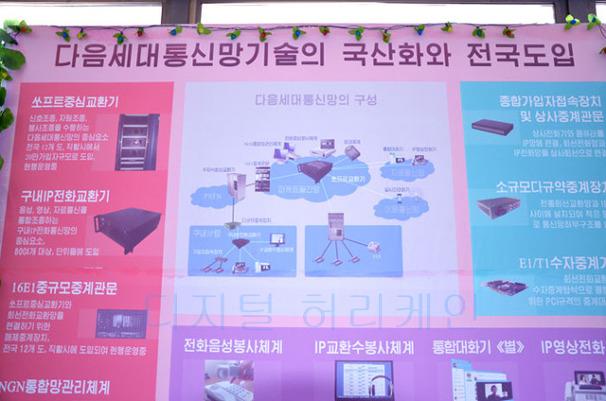 북한 자체 개발 통신장비 전국에 설치