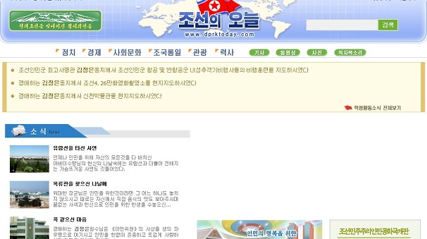 북한 '조선의오늘'은 김정은 체제 선전 사이트