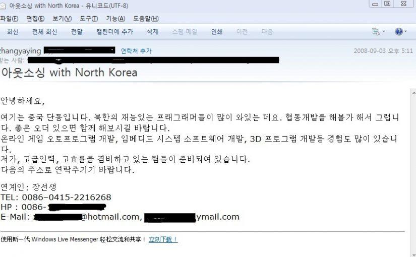 (2011-05-18) 국정원, 북한 프로그래머 오토 프로그램 개발 방치