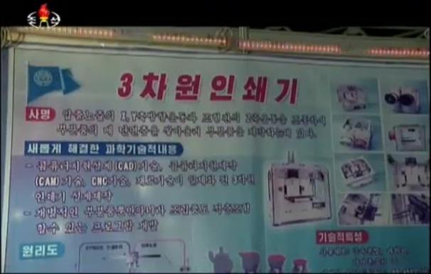 북한 3D프린터 자체 개발