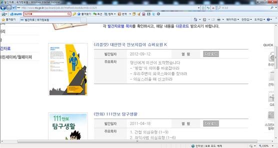 (2012-09-24) 국정원 스파이 색출 관련 광고 소책자 발간