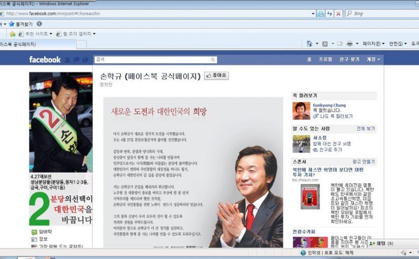 (2011-04-26) 페이스북에서도 선거열기 후끈