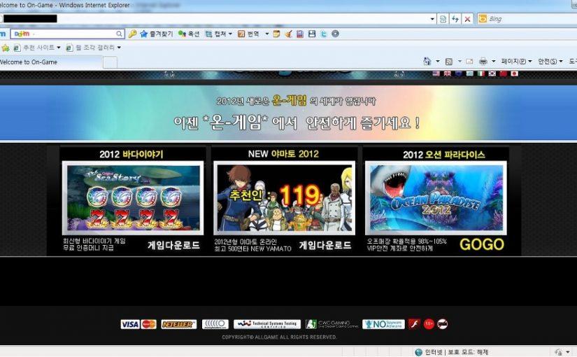 (2012-03-09) 바다이야기 2012 등장…계속 진화하는 사행성 게임