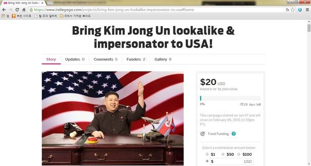 홍콩 김정은 대역배우 미국 오스카 시상식가나?