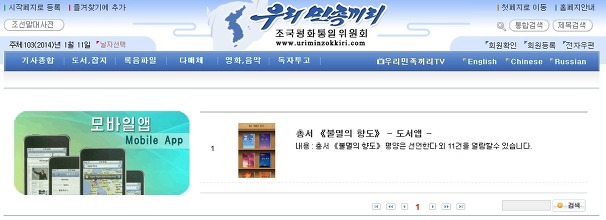 북한 우리민족끼리 안드로이드 앱 코너 개설