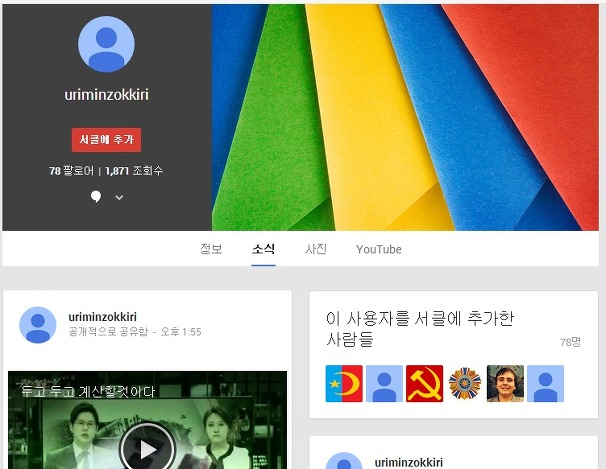 우리민족끼리 구글플러스 활용 선전 강화…게시물만 400건
