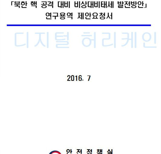 국민안전처, 북한 핵 공격 대비 충무계획 변경 추진