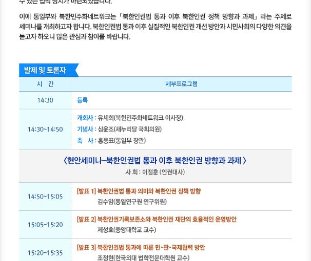 북한민주화네트워크, 북한인권 정책 방향 세미나 개최