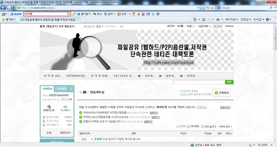 (2012-10-14) 20~30대 이슈 야동 단속…정치, 대선 문제로 비화되나