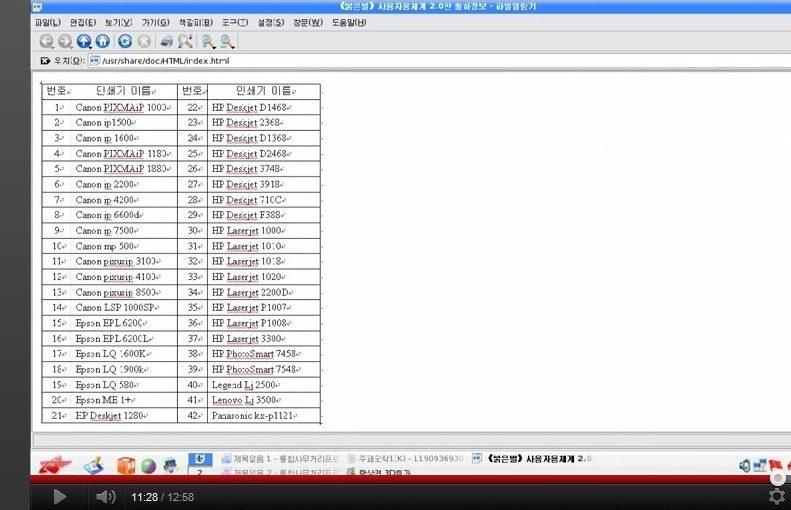 (2012-02-14) 북한에서 사용되는 프린터는?