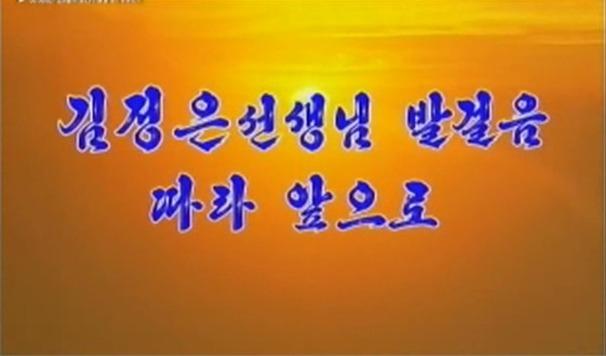 북한 김정은이 선생님?…청소년 충성 노래 만들어