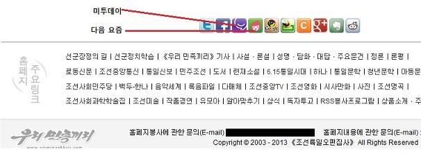 미투데이, 요즘 공유 기능 삭제한 북한