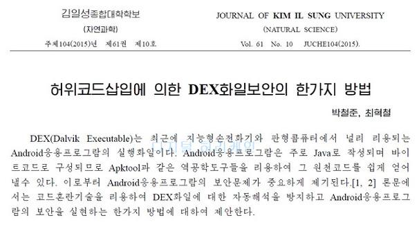 북한, 스마트폰 앱 분석막는 코드혼란기술 개발