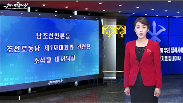 북한 7차 당대회 관련 한국 언론 모니터링
