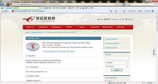 북한 오는 9월 국제 무역박람회 개최키로