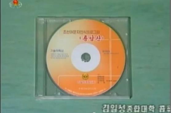 북한 번역프로그램 룡남산은?
