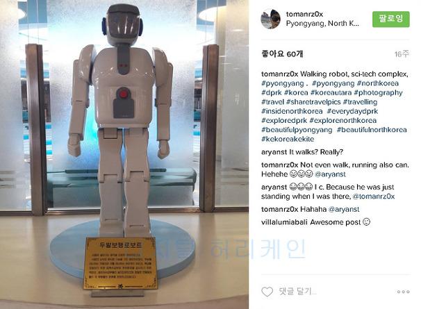 북한, 과학기술전당에 자체 제작 로봇 설치?