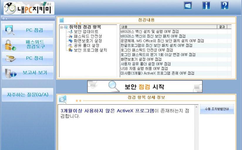 (2011-05-09) 국정원이 만든 내PC지키미 SW 써보니