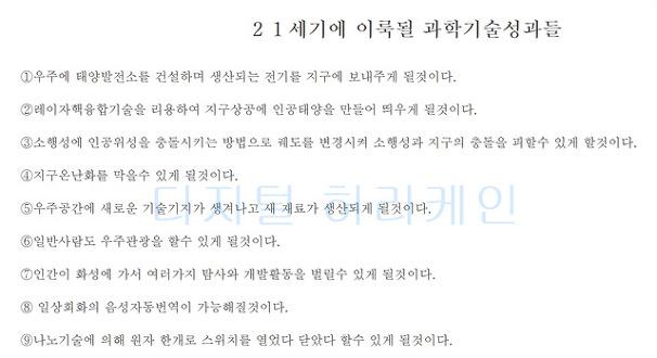 """북한 """"21세기 중 인공태양, 화성탐사 가능할 것"""""""