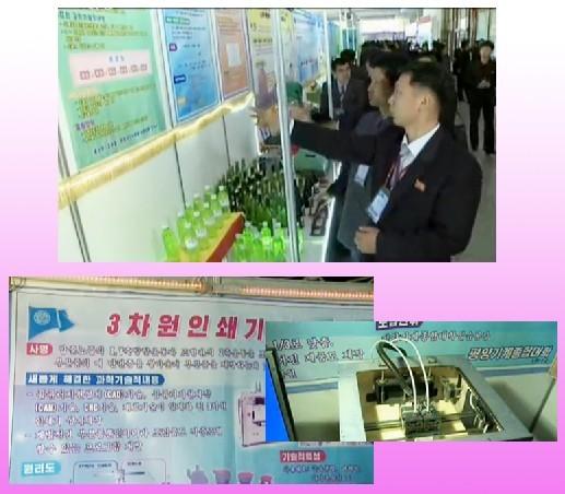 """북한 """"평양기계종합대학 3D 프린터 자체 개발"""""""