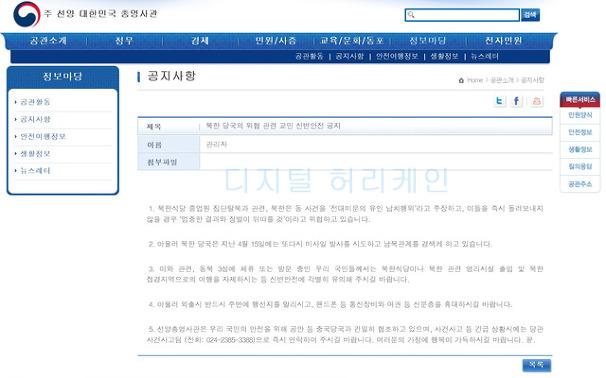 해외공관들, 북한 집단탈북 보복 협박에 체류민 안전 경고