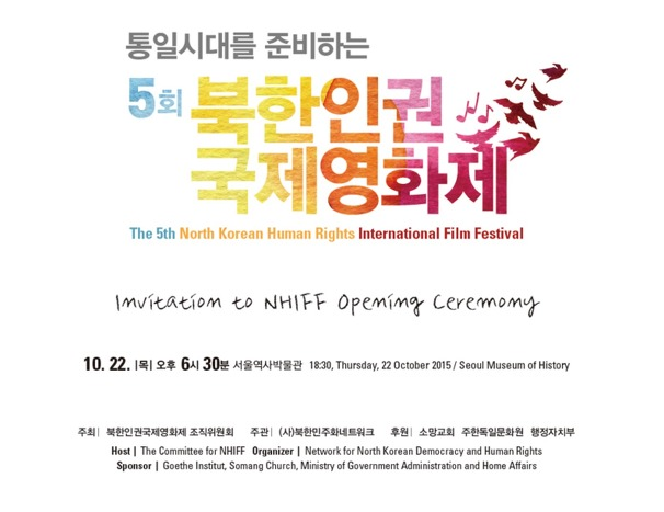 10월 22일 5회 북한인권 국제영화제 개막