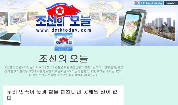요즘 뜨는 SNS 텀블러 하는 북한