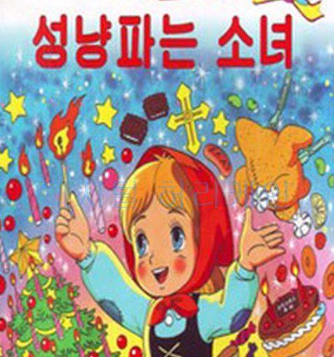 북한 신데렐라, 셜록홈즈 등 담은 세계아동문학선집 발행