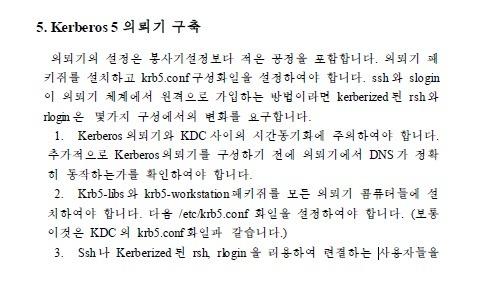 북한이 사용하는 보안기술 Kerberos부터 VPN까지
